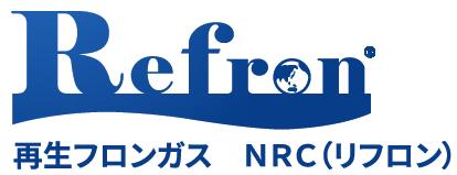 再生フロンガス NRC(リフロン)