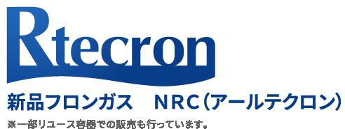 Rtecron 新品フロンガス NRC(アールテクロン) ※一部リユース容器での販売も行っています
